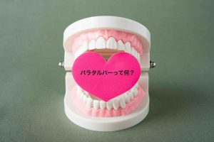 歯の健康,ピンクのハートマーク